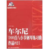 车尔尼160首八小节钢琴练习曲(作品821)方百里订上海音乐学院出版社9787806929698