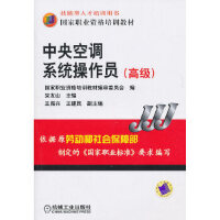中央空调系统操作员(高级) 宋友山 机械工业出版社 9787111318064 新华正版 全国85%城市次日达