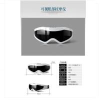 眼部按摩器 护眼仪 便携震动 眼睛按摩仪眼保仪眼罩保护视力