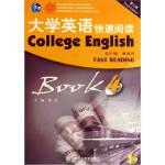 大学英语快速阅读4(第3版) 内容黎宏 上海外语教育出版社9787544621908【正版】