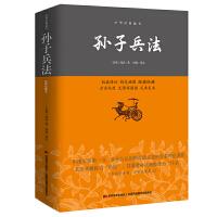 孙子兵法--中华经典藏书(平装)