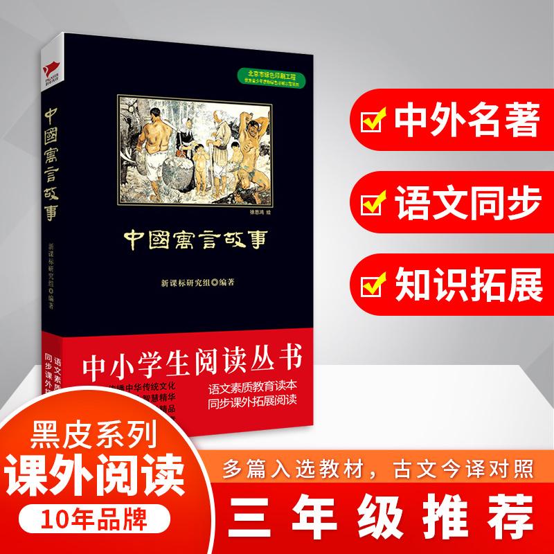 中国寓言故事 黑皮阅读  中小学生推荐阅读名著 (北京市优秀青少年读物 绿色印刷示范图书)