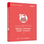 Python高效开发实战――Django、Tornado、Flask、Twisted(第2版)
