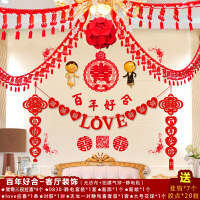 婚庆用品婚房装饰拉花喜字客厅布置拉喜对联门楣门帘套装