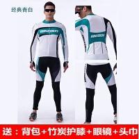 骑行服套装长袖春夏季秋冬男女自行车山地车上衣骑行长裤 X