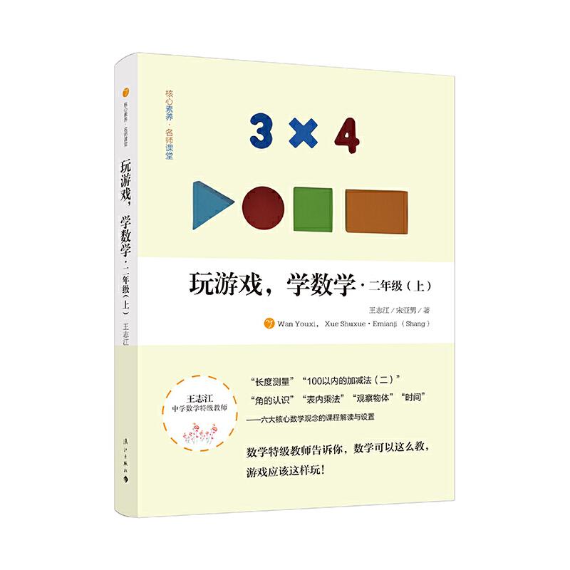 玩游戏,学数学 二年级(上) ??