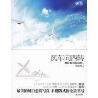 【RT5】90季―风车向西转 * 现代出版社有限公司 9787802445635