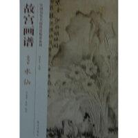 故宫画谱 花鸟卷 水仙 刘海勇 等 故宫出版社 9787513404945