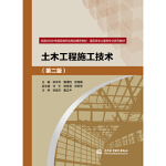 土木工程施工技术(第二版)钟汉华,黄泽钧,沈维明9787517040651中国水利水电出版社