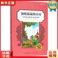 汤姆叔叔的小屋 斯托夫人 河北少年儿童出版社9787537681124『新华书店 全新正版』