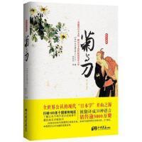 【二手旧书8成新】菊与刀 本尼迪克特田伟华 中国画报出版社 9787514601305