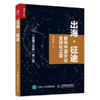 出海 征途 解码中国企业全球化之道