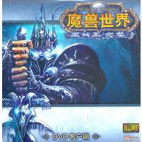 《魔兽世界:巫妖王之怒》3.2.2完整版客户端(简装DVD9)(请开服后安装)