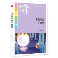 七色阳光小少年:书包里的小秘密(品读全国小学生校园作文精品,练就超强写作能力)