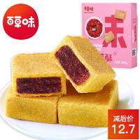 【百草味_蔓越莓酥300g】休闲零食 饼干糕点 盒装 台湾风味小吃 内含12个