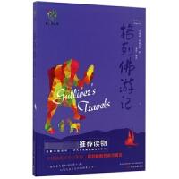 格列佛游记/悦成长青少年文库