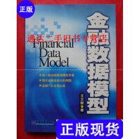 【二手旧书9成新】金融数据模型 /神州数码融信软件有限公司王文献 中国经济出版社