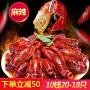 【立减50元】星农联合红小厨麻辣小龙虾 1800g净虾1000g 10钱/只 20-18只