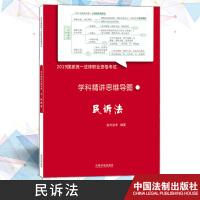 2019国家统一法律职业资格考试学科精讲思维导图:民诉法