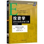 投资学:以Excel为分析工具(原书第4版) [美]霍顿,张永冀,霍达 9787111509899 机械工业出版社