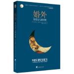 婚外:另类女人的历史 [加] 伊丽莎白・阿伯特,胡晓阳,吴瑞红 中央编译出版社 9787511722225