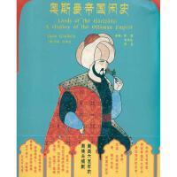 【正版全新直发】奥斯曼帝国闲史(英)杰森 古德温9787214062505