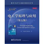 电工学原理与应用(第五版)(英文版)