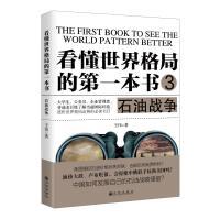 看懂世界格局的第一本书3:石油战争(新版)