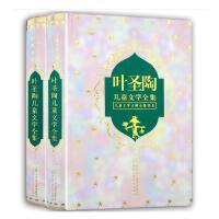 叶圣陶儿童文学全集(上下册)(精装)