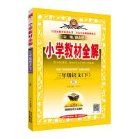 2019春 小学教材全解 三年级语文下 人教版(RJ版)