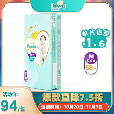 [当当自营]帮宝适 日本进口一级帮宝适拉拉裤 中号M58片(适合6-11kg) 大包装