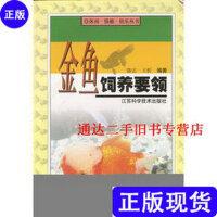 【二手旧书9成新】金鱼饲养要领 /王忻 江苏科学技术出版社