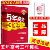 2020A版 五年高考三年模拟高考地理全国通用 5年高考3年模拟高考地理总复习资料书 曲一线
