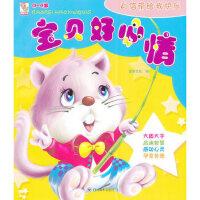 【正版全新直发】宝贝好心情 自信带给我快乐 童婴文化 9787541059933 四川美术出版社