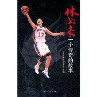 林书豪:一个传奇的故事 新华社摄影部体育室 9787501199426 新华出版社