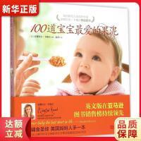 100道����*的果泥,青�u出版社,9787555218500【新�A��店,正版保障】