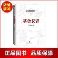 基金长青 范勇宏 著 中信出版社【正版旧书,品质无忧】