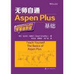 无师自通Aspen Plus基础*9787122236432 [美]拉尔夫・舍弗兰(Ralph Schefflan)