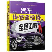 汽车传感器检修全程图解 【正版书籍】