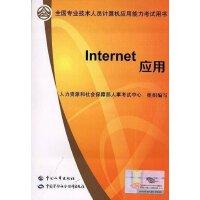 全国专业技术人员计算机应用能力考试指定用书 :Internet应用(附模拟练习光盘)