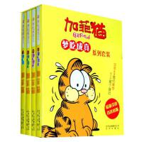 加菲猫 梦吃成真系列 (全4册)