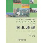 河北地理 王卫 王静爱 北京师范大学出版社