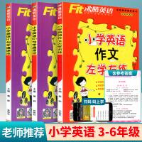 全3册沸腾英语 小学英语101句学透语法+听力与口语分层突破+作文左学右练 小学三四五六年级上下册阅读理解与完形填空阶