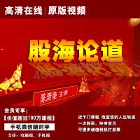 陈清奎股海论道正版高清在线视频课程非dvd光盘 7 电脑手机随时学