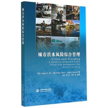 【正版全新直发】城市洪水风险综合管理 (印)杰哈,(英)布洛克,(英)拉蒙德,王虹 9787517024620 水利水电出版社