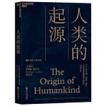 【正版直发】人类的起源 [肯尼亚] 理查德・利基(Richard Leakey) 9787213093005 浙江人民