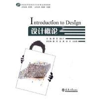 设计概论 谭景,康永平 9787561832981 天津大学出版社