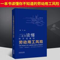 一本书读懂你不知道的劳动用工风险 中国法制出版社