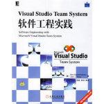 Visual Studio Team System软件工程实践(含盘) (美)古肯海默 ,苏南 机械工业出版社 978