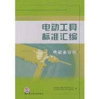 电动工具标准汇编:电磁兼容卷 全国电动工具标准化技术委员会,中国标准出版社第四编 中国标准出版社 9787506646